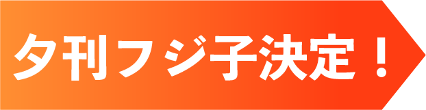 ミス夕刊フジ子決定